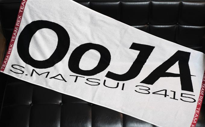 松井繁 OOJAロゴバスタオル